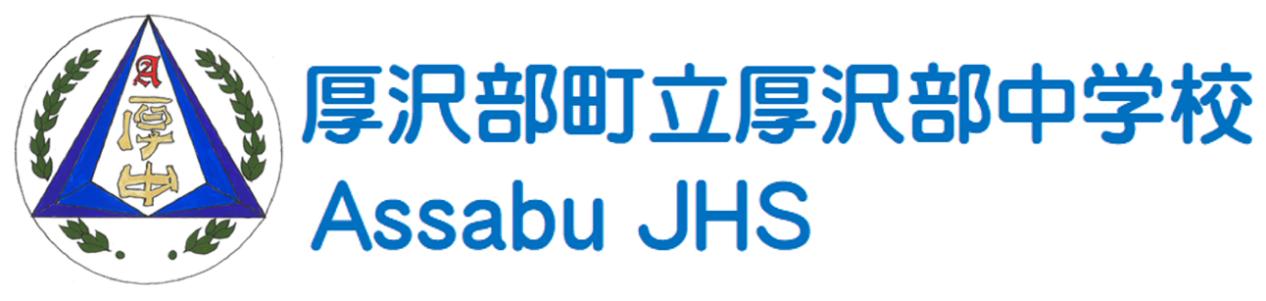 厚沢部中学校ホームページ